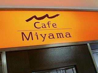 ミヤマカフェ