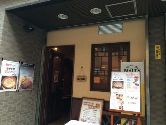 洋食Dining ぷちっく1