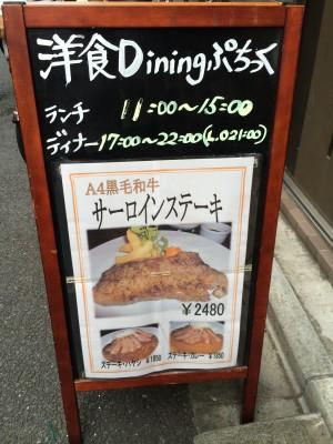 洋食Dining ぷちっく2