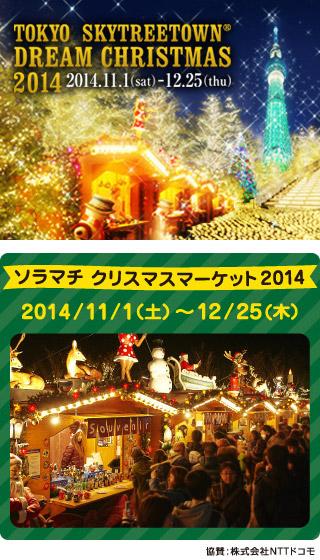 東京スカイツリータウン_クリスマスマーケット