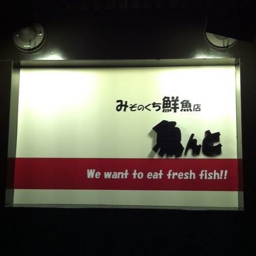 魚んと_看板2