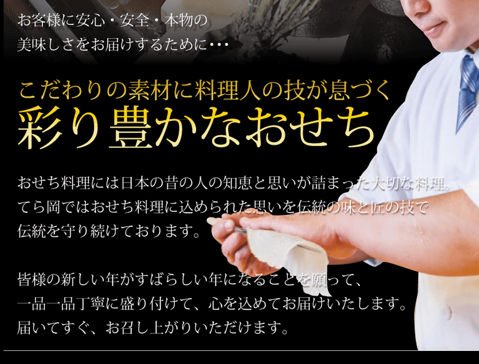 てら岡_おせち料理_2015年