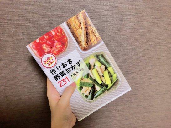 常備菜・作りおきレシピ本