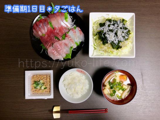 酵素ファスティング準備食1日目の夕食