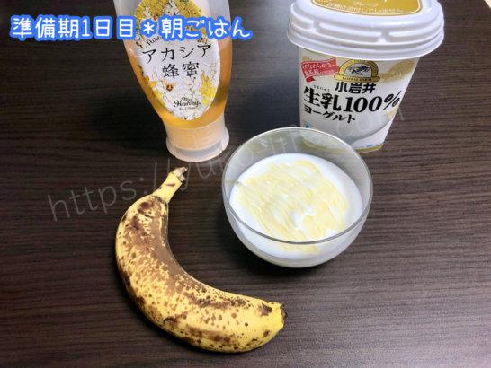 酵素ファスティング準備食1日目の朝食