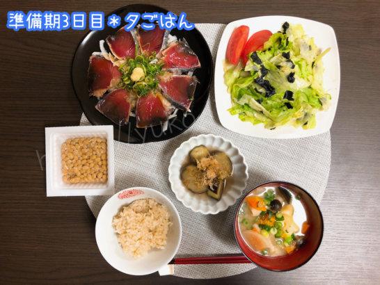 ファスティング準備食3日目の夕食