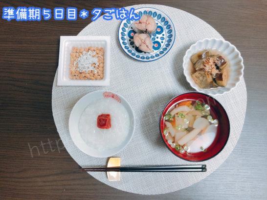 ファスティング準備食5日目の夕食