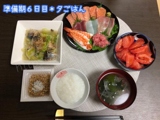 ファスティング準備食6日目の夕食