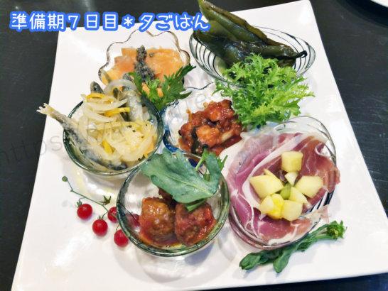 ファスティング準備食7日目の夕食