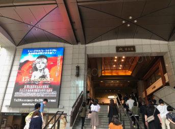 レ・ミゼラブルミュージカル2019