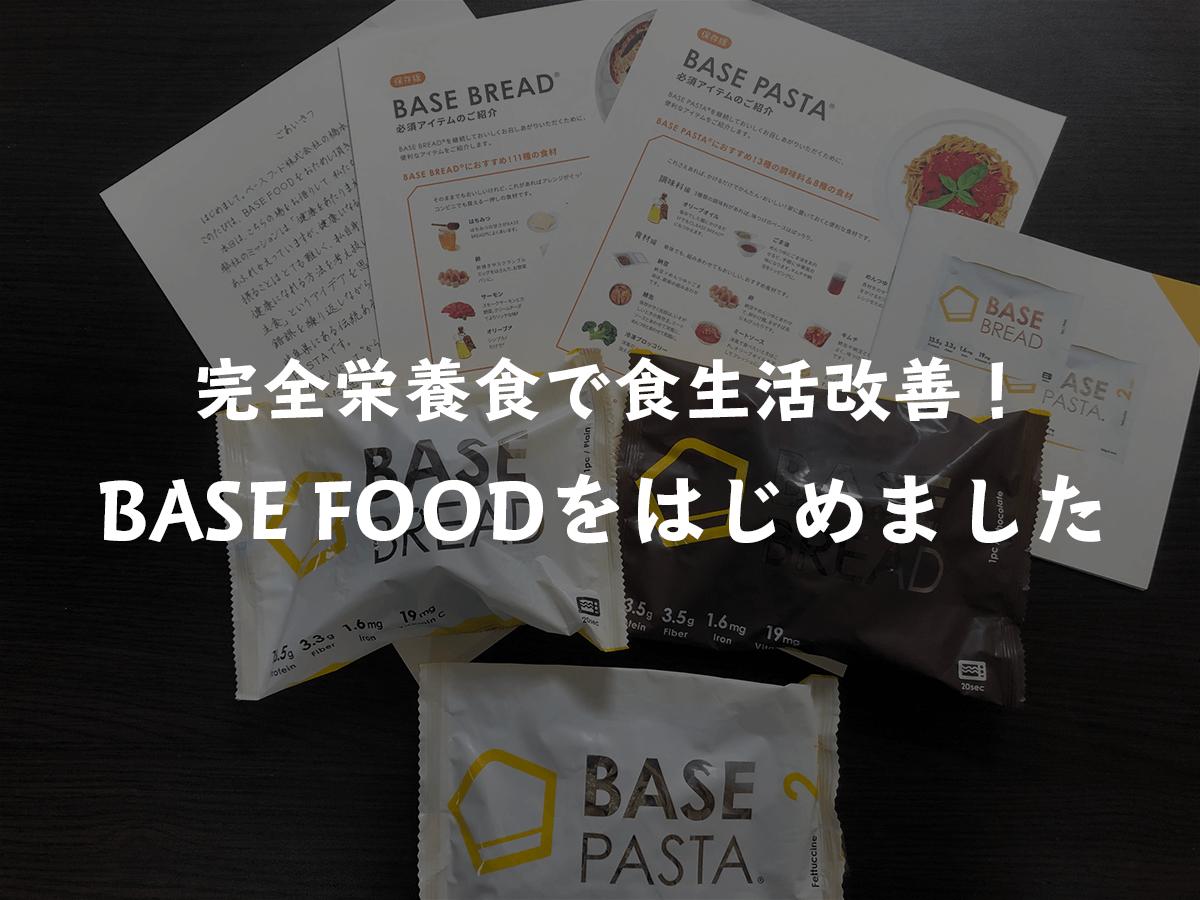 ヘルシーな食事を安く・簡単に!完全栄養食のBASE BreadとPastaで乱れた食生活を健康的に改善できそう